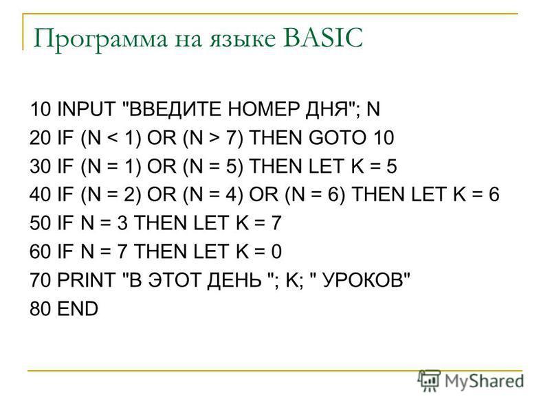 Программа на языке BASIC 10 INPUT
