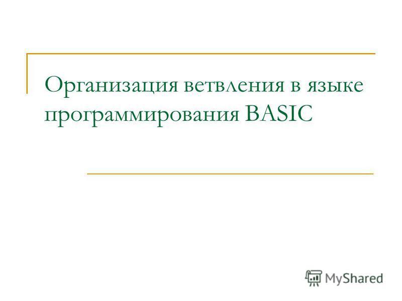 Организация ветвления в языке программирования BASIC
