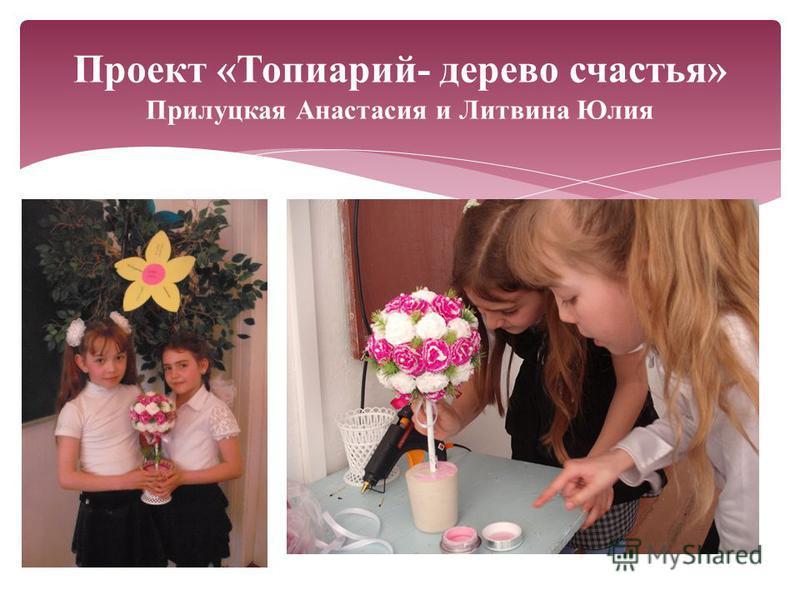 Проект «Топиарий- дерево счастья» Прилуцкая Анастасия и Литвина Юлия