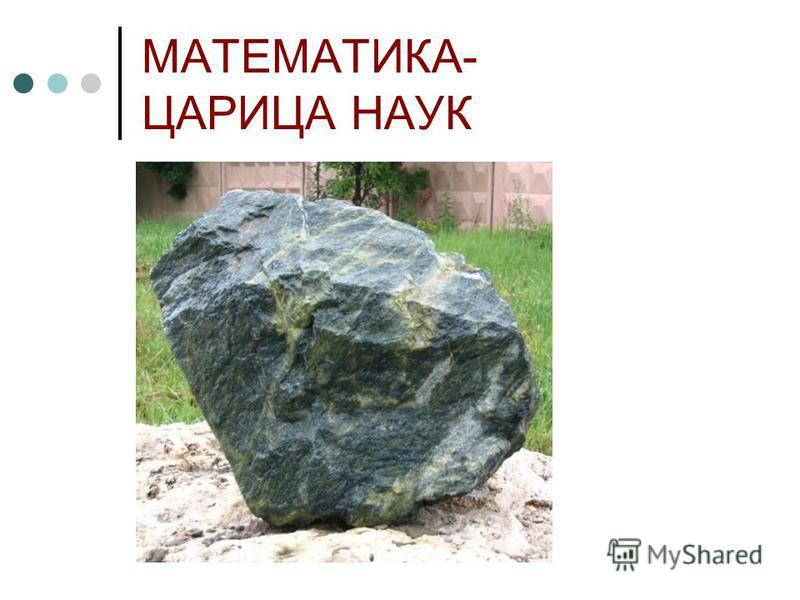 МАТЕМАТИКА- ЦАРИЦА НАУК