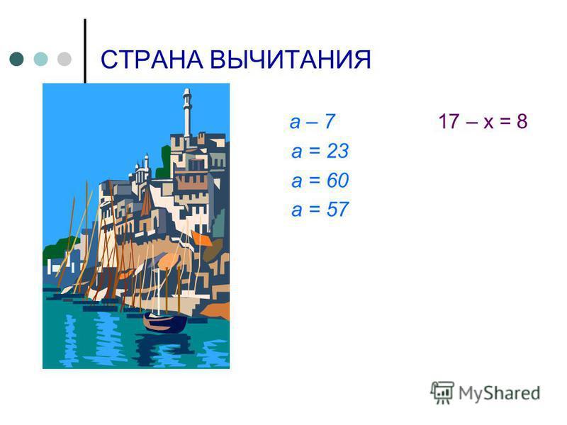 а – 7 17 – х = 8 а = 23 а = 60 а = 57
