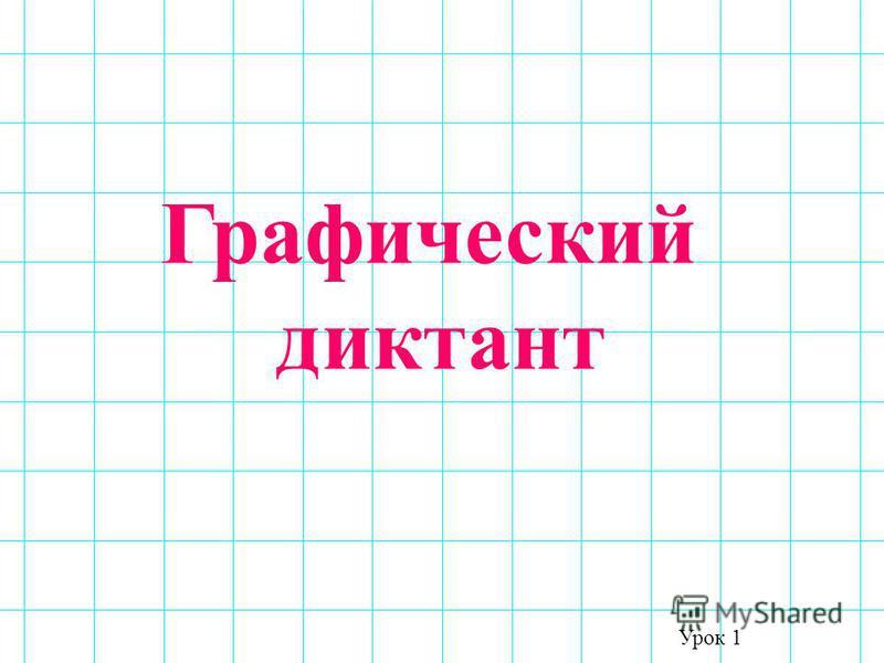 Графический диктант Урок 1