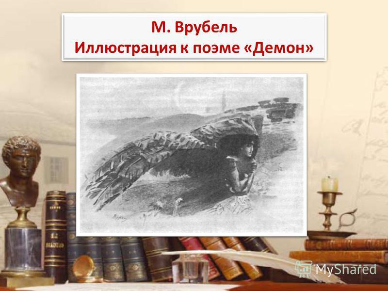 М. Врубель Иллюстрация к поэме «Демон» М. Врубель Иллюстрация к поэме «Демон»