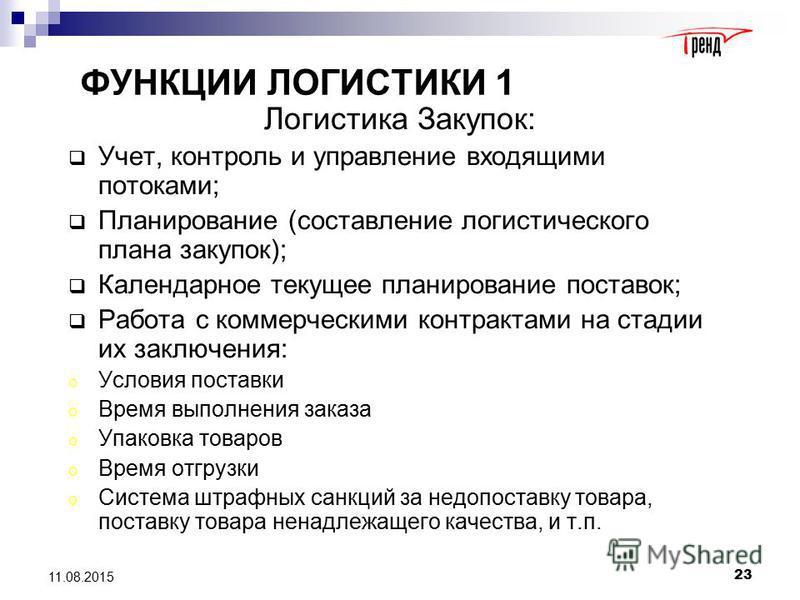 ФУНКЦИИ И ЗАДАЧИ ЛОГИСТИКИ 22 11.08.2015