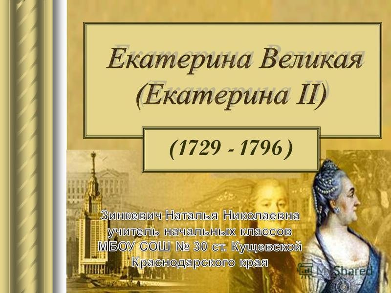 (1729 - 1796)