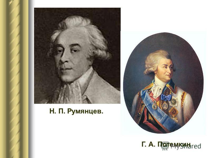 Н. П. Румянцев. Г. А. Потемкин