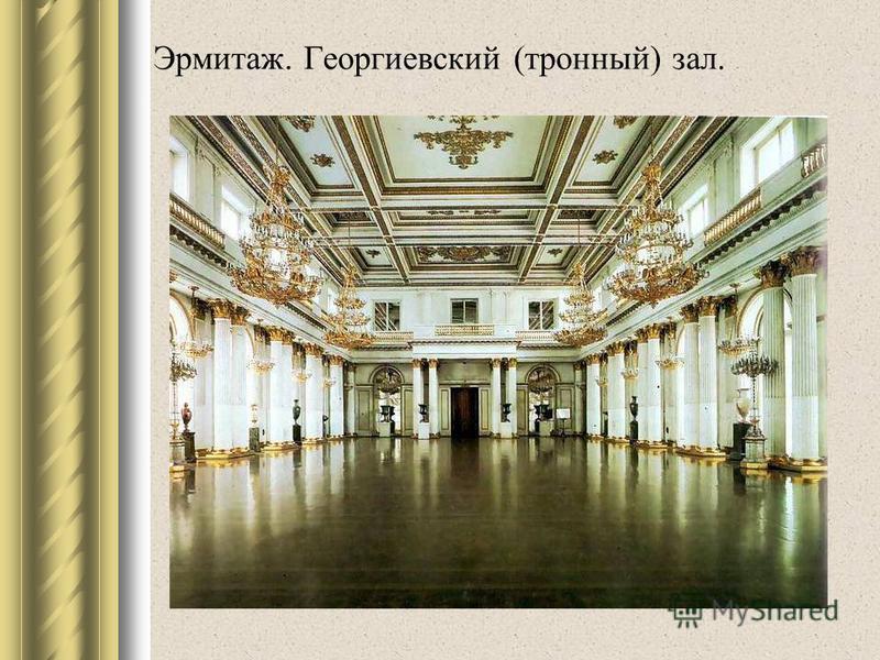 Эрмитаж. Георгиевский (тронный) зал.