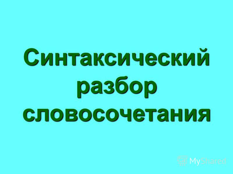 Синтаксическийразборсловосочетания