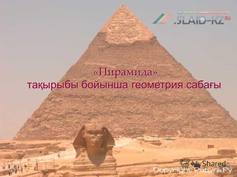 «Пирамида» тақырыбы бойынша геометрия сабағы «Пирамида» тақырыбы бойынша геометрия сабағы
