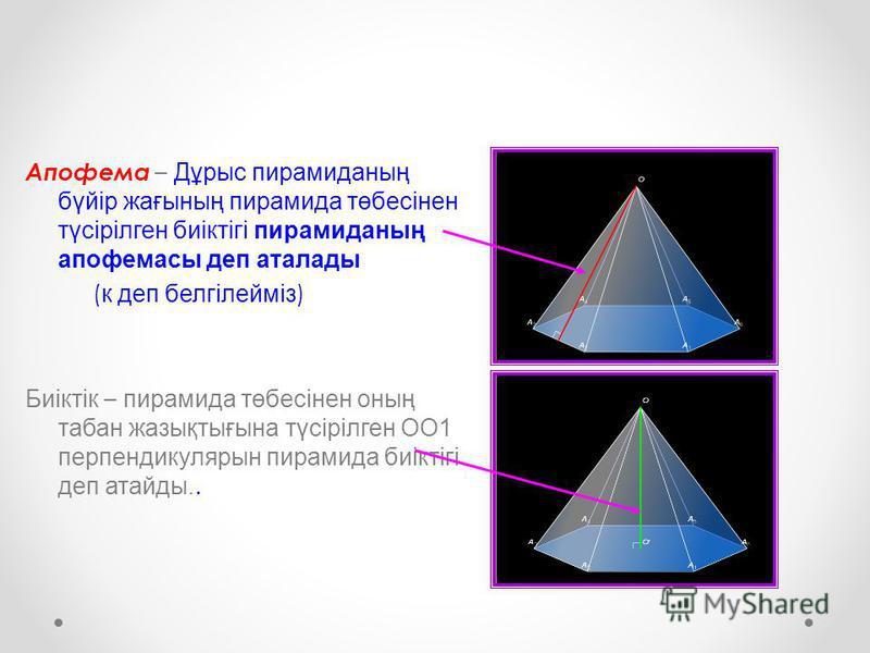 Апофема – Д ұрыс пирамиданың бүйір жағының пирамида төбесінен түсірілген биіктігі пирамиданың апофемасы деп аталады ( к деп белгілейміз ) Биіктік – п ирамида төбесінен оның табан жазықтығына түсірілген ОО1 перпендикулярын пирамида биіктігі деп атайды