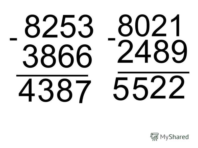 8253 3866 7 8 8021 3 - 2489 - 22 5 4 5