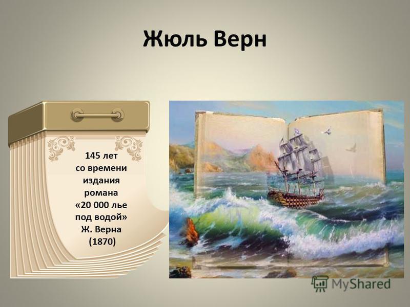Жюль Верн 145 лет со времени издания романа «20 000 лье под водой» Ж. Верна (1870)