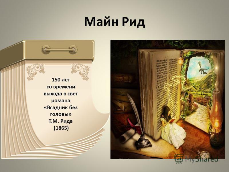 Майн Рид 150 лет со времени выхода в свет романа «Всадник без головы» Т.М. Рида (1865)