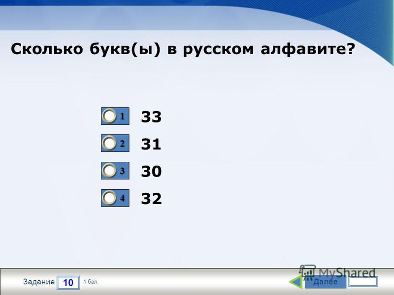 Далее 10 Задание 1 бал. 1111 2222 3333 4444 33 31 30 32 Сколько букв(ы) в русском алфавите?