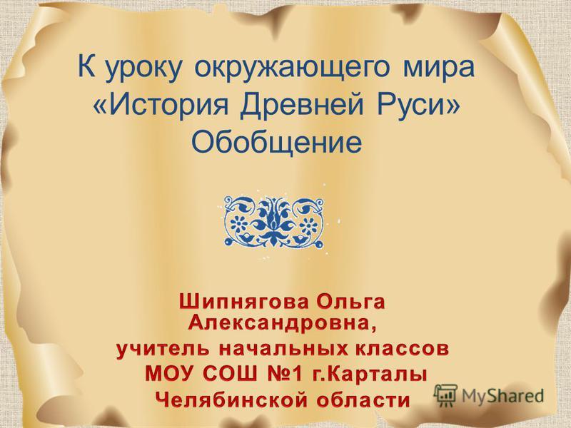 К уроку окружающего мира «История Древней Руси» Обобщение