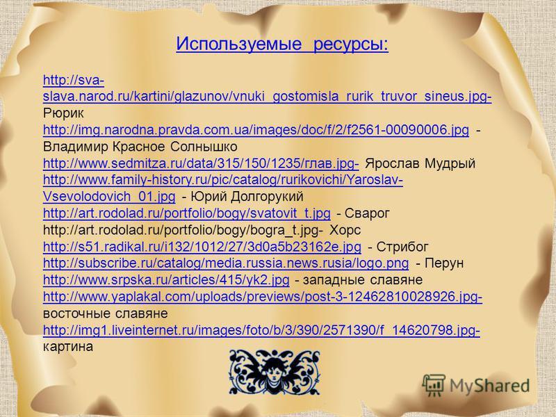 Используемые ресурсы: http://sva- slava.narod.ru/kartini/glazunov/vnuki_gostomisla_rurik_truvor_sineus.jpg- http://sva- slava.narod.ru/kartini/glazunov/vnuki_gostomisla_rurik_truvor_sineus.jpg- Рюрик http://img.narodna.pravda.com.ua/images/doc/f/2/f2