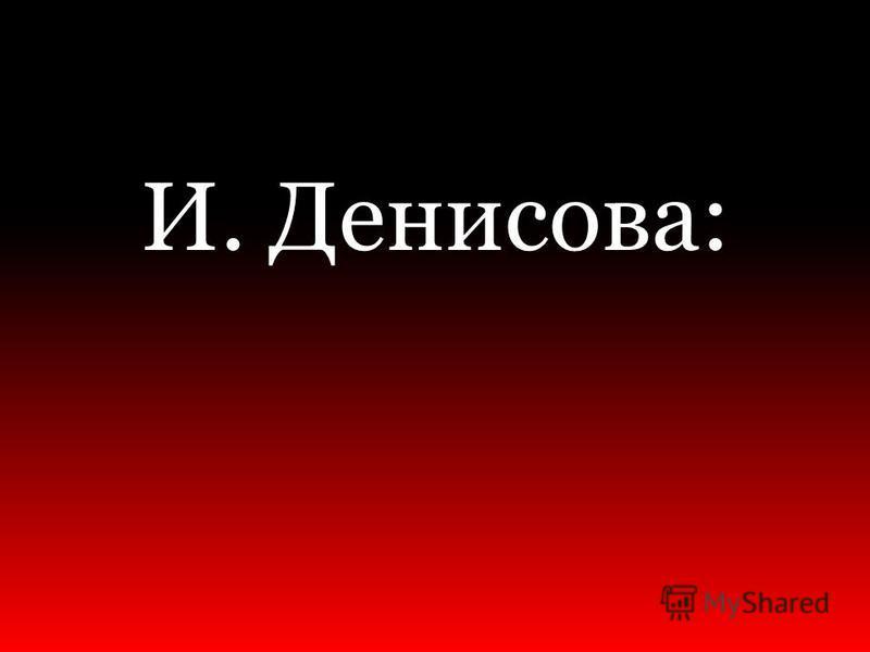 И. Денисова: