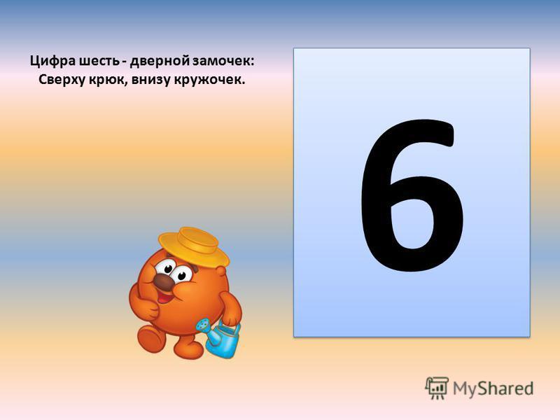Цифра шесть - дверной замочек: Сверху крюк, внизу кружочек. 6 6