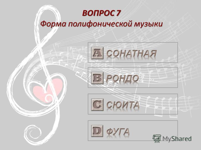 ВОПРОС 6 Сколько частей составляют классическую симфонию?