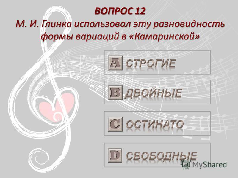 ВОПРОС 11 Название третей части классической симфонии, которая Л. Бетховеном была заменена на скерцо