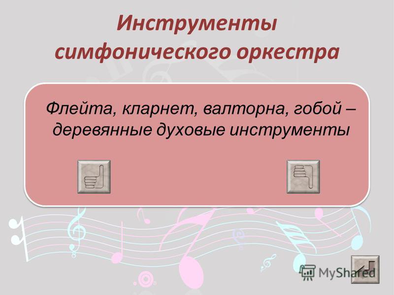 Инструменты симфонического оркестра Английский рожок – разновидность гобоя