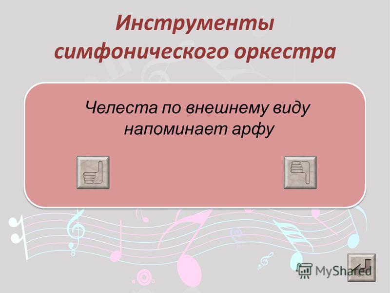 Инструменты симфонического оркестра Флейта, кларнет, валторна, гобой – деревянные духовые инструменты