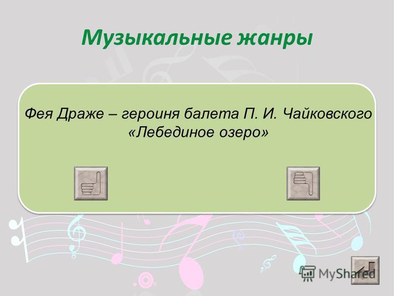 Музыкальные жанры Предшественником вальса считается лендлер