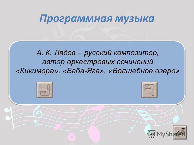 Музыкальные жанры Фея Драже – героиня балета П. И. Чайковского «Лебединое озеро»