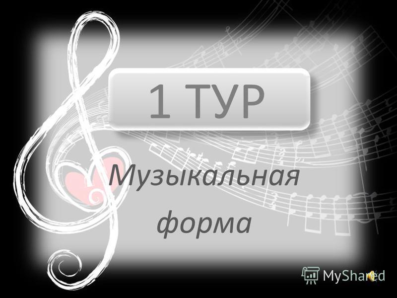 Интерактивная игра для обобщающего урока музыкальной литературы (1-й год обучения) ДМШ и ДШИ САМЫЙ УМНЫЙ