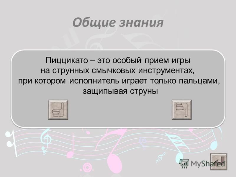 Общие знания М. И. Глинка в опере «Руслан и Людмила» для характеристики злого волшебника Черномора использовал целотонную гамму