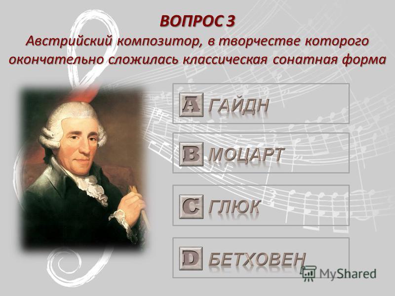 ВОПРОС 2 Музыкальная форма, использованная П. И. Чайковским в «русской сюите» «Детского альбома»