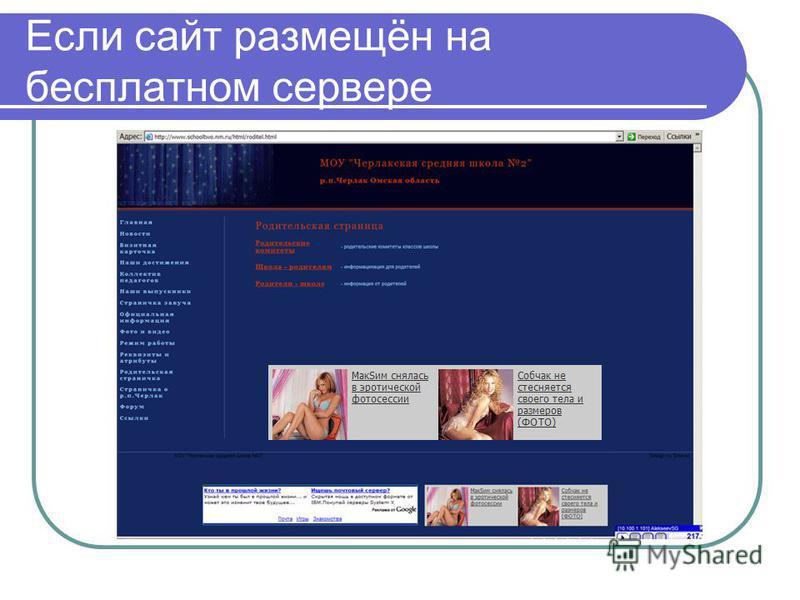 Если сайт размещён на бесплатном сервере