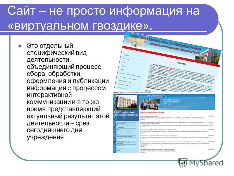 Сайт – не просто информация на «виртуальном гвоздике». Это отдельный, специфический вид деятельности, объединяющий процесс сбора, обработки, оформления и публикации информации с процессом интерактивной коммуникации и в то же время представляющий акту
