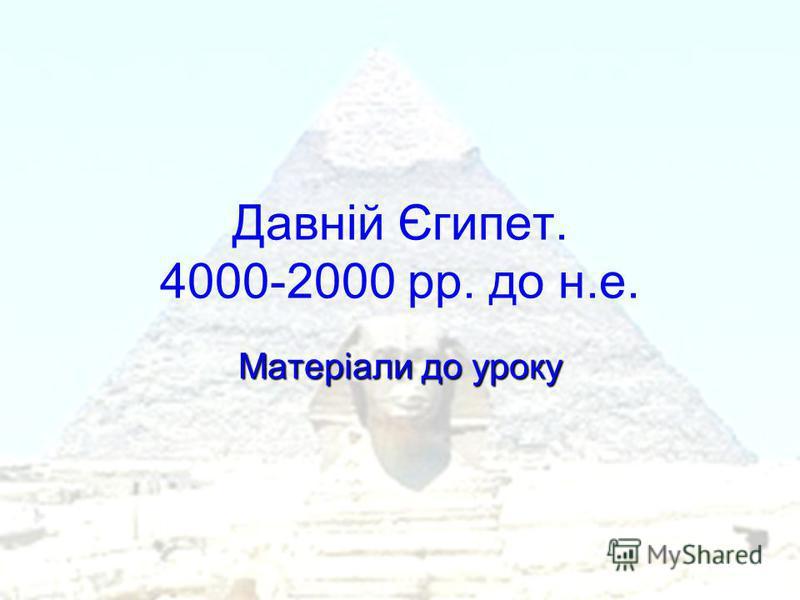 11.08.20151 Давній Єгипет. 4000-2000 рр. до н.е. Матеріали до уроку