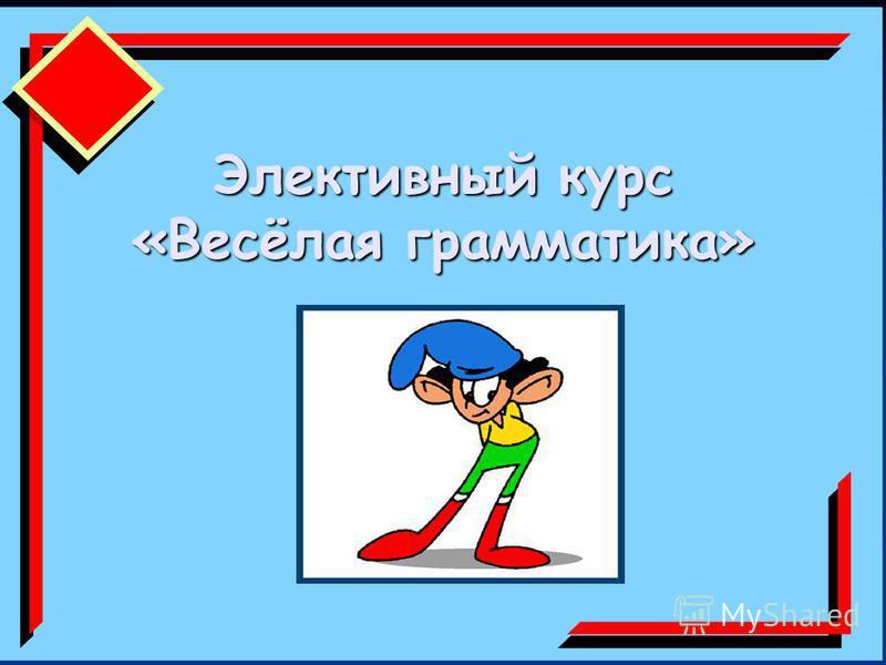 Элективный курс «Весёлая грамматика»