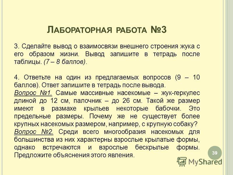 Л АБОРАТОРНАЯ РАБОТА 3 3. Сделайте вывод о взаимосвязи внешнего строения жука с его образом жизни. Вывод запишите в тетрадь после таблицы. (7 – 8 баллов). 4. Ответьте на один из предлагаемых вопросов (9 – 10 баллов). Ответ запишите в тетрадь после вы