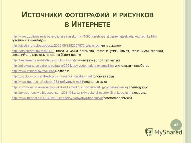 И СТОЧНИКИ ФОТОГРАФИЙ И РИСУНКОВ В И НТЕРНЕТЕ http://www.zoofirma.ru/knigi/evoljutsija-nasekomyh/4095-vneshnee-stroenie-jajtseklada-kuznechika.html http://www.zoofirma.ru/knigi/evoljutsija-nasekomyh/4095-vneshnee-stroenie-jajtseklada-kuznechika.html