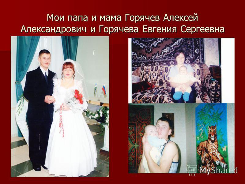 Мои папа и мама Горячев Алексей Александрович и Горячева Евгения Сергеевна