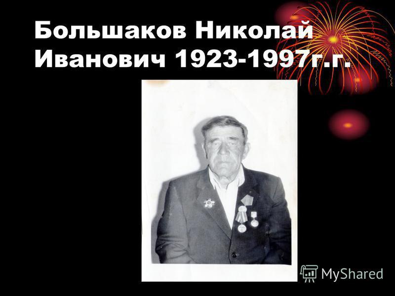 Большаков Николай Иванович 1923-1997 г.г.