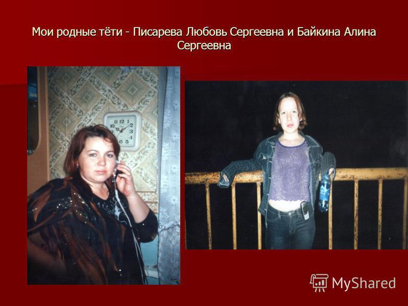 Мои родные тёти - Писарева Любовь Сергеевна и Байкина Алина Сергеевна
