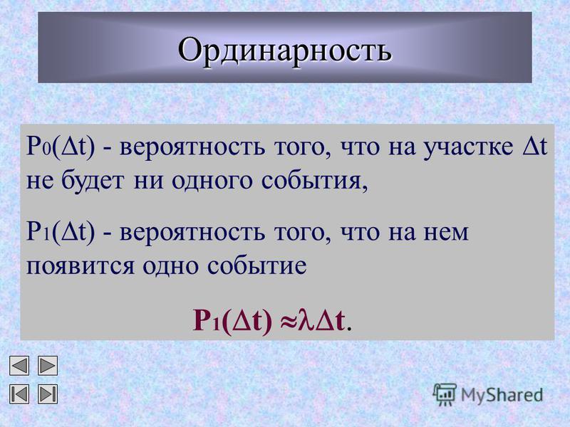 Ординарность P 0 ( t) - вероятность того, что на участке t не будет ни одного события, P 1 ( t) - вероятность того, что на нем появится одно событие P 1 ( t) t.