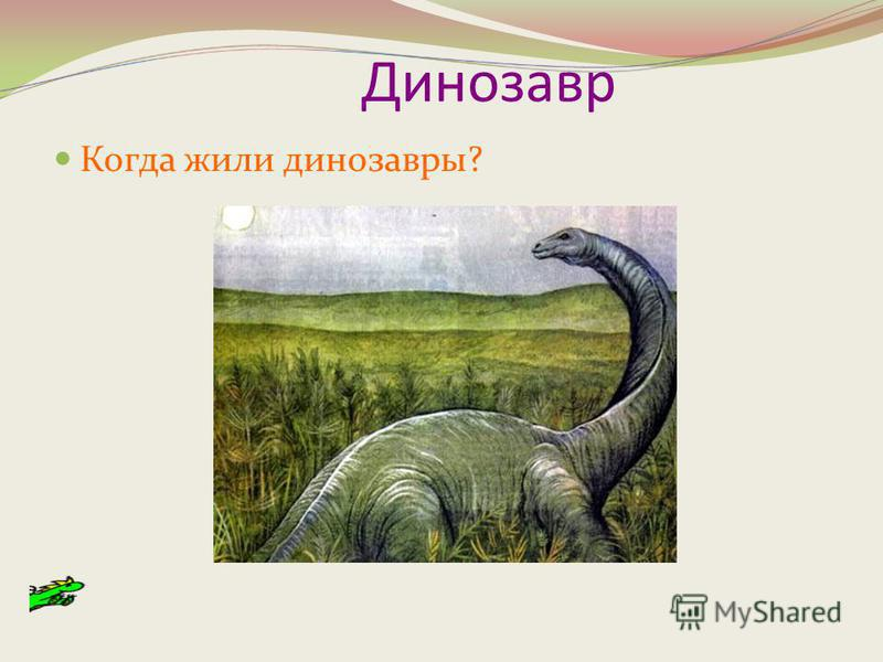 Динозавр Когда жили динозавры?