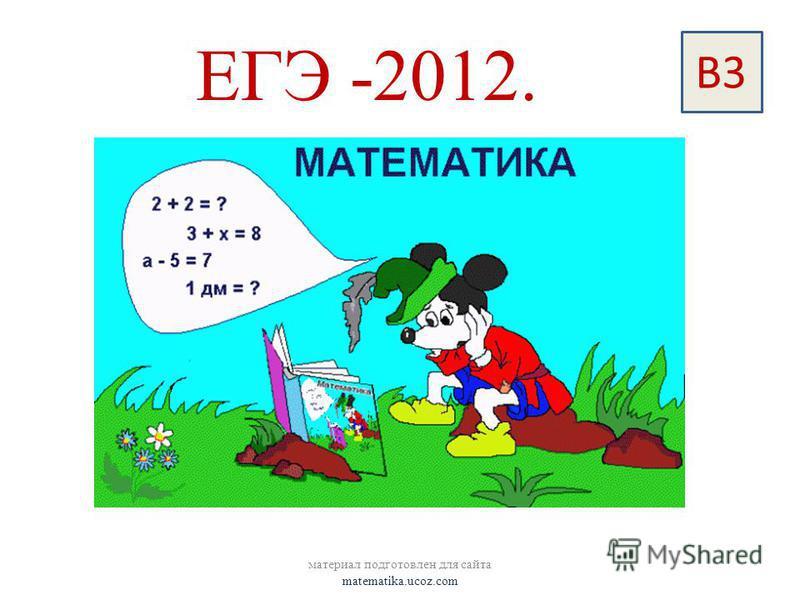 ЕГЭ -2012. В3 материал подготовлен для сайта matematika.ucoz.com