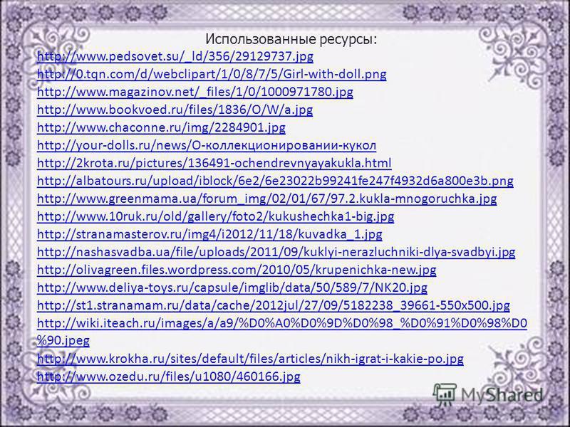 http://www.pedsovet.su/_ld/356/29129737. jpg Использованные ресурсы: http://0.tqn.com/d/webclipart/1/0/8/7/5/Girl-with-doll.png http://www.bookvoed.ru/files/1836/O/W/a.jpg http://www.chaconne.ru/img/2284901. jpg http://www.magazinov.net/_files/1/0/10