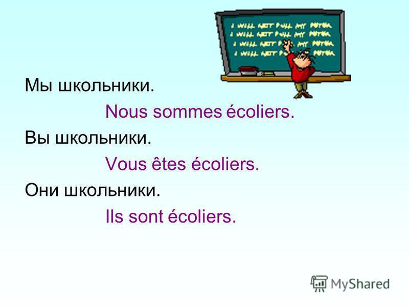 Переведи на французский язык! Я ученик. Je suis élève. Ты ученик. Tu es élève. Он ученик. Il est élève.