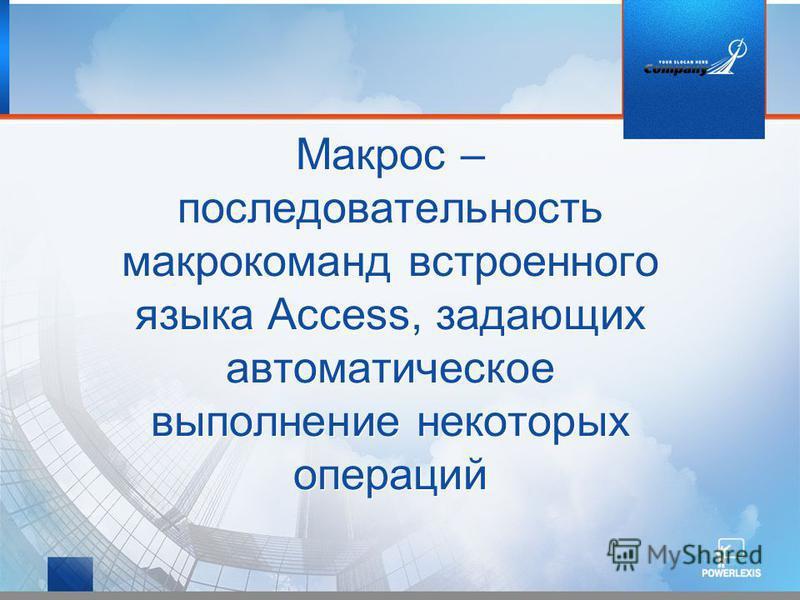 Макрос – последовательность макрокоманд встроенного языка Access, задающих автоматическое выполнение некоторых операций