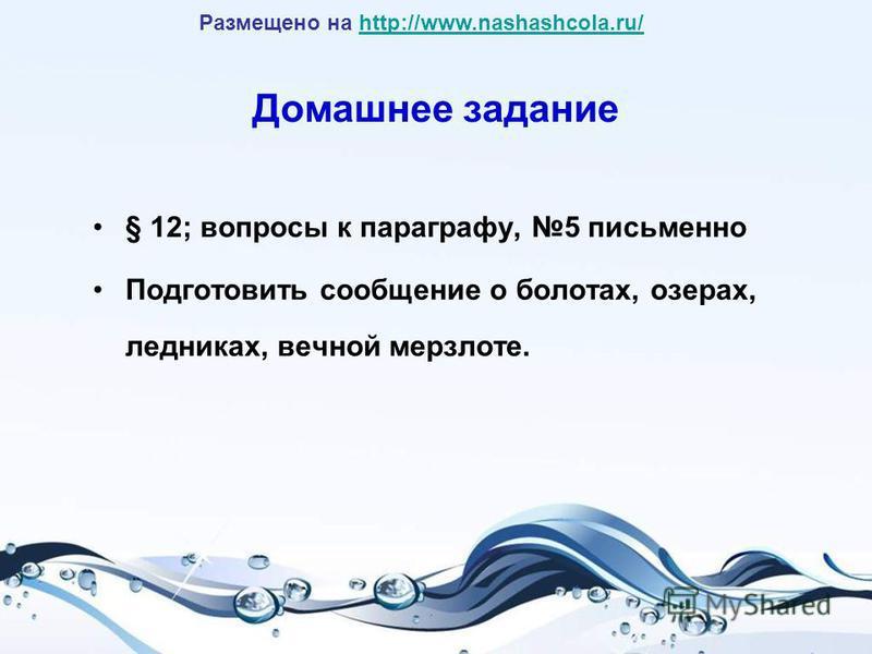 Домашнее задание § 12; вопросы к параграфу, 5 письменно Подготовить сообщение о болотах, озерах, ледниках, вечной мерзлоте. Размещено на http://www.nashashcola.ru/http://www.nashashcola.ru/