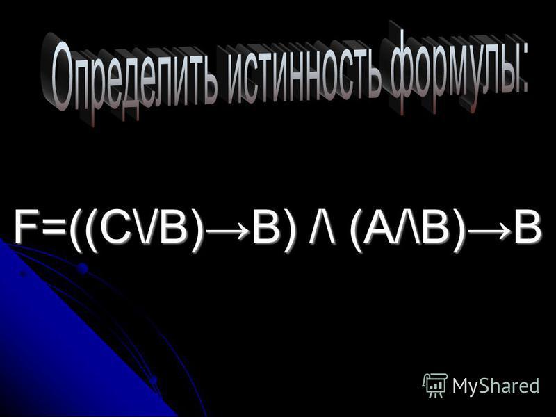 F=((C\/B)B) /\ (A/\B)B
