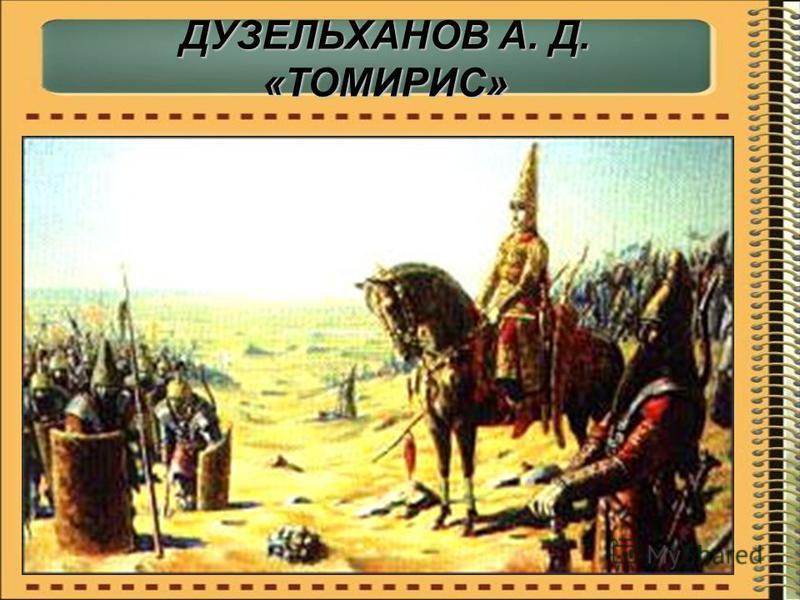 ДУЗЕЛЬХАНОВ А. Д. «ТОМИРИС»