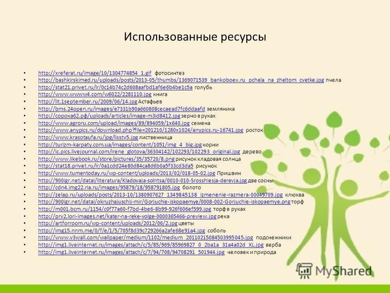 Использованные ресурсы http://xreferat.ru/image/10/1304774854_1. gif фотосинтез http://xreferat.ru/image/10/1304774854_1. gif http://bashkirskimed.ru/uploads/posts/2013-05/thumbs/1369071539_bankoboev.ru_pchela_na_zheltom_cvetke.jpg пчела http://bashk